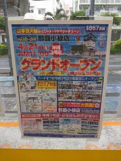 ハードオフ沖縄.jpg