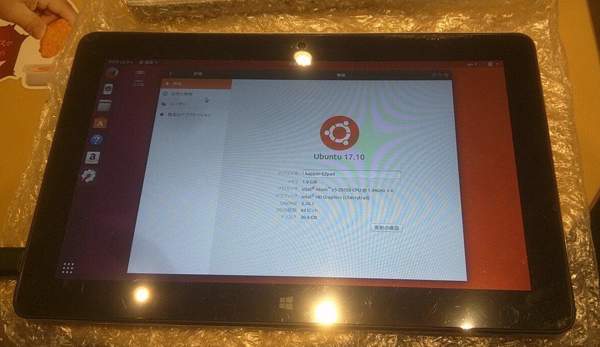 中華2in1 Cherry-Trail #EZPad6 M Ubuntu17 10 インストール