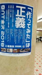 NT金沢6.jpg